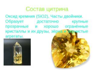 Состав цитрина Оксидкремния(SiO2),Частыдвойники. Образует достаточно круп