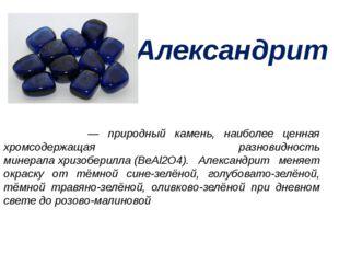Александрит Александри́т— природный камень, наиболее ценная хромсодержащая р