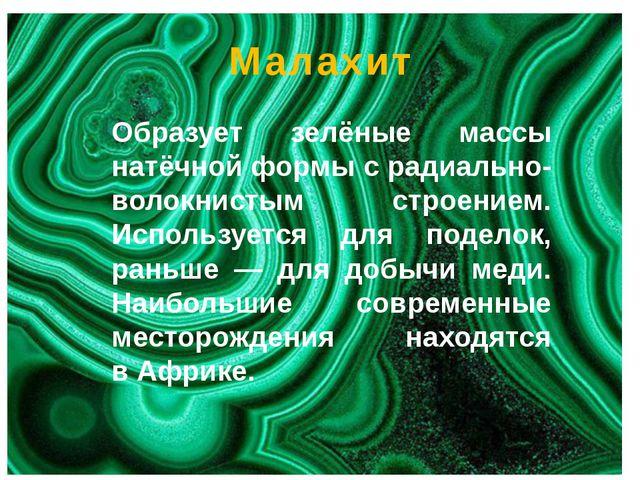 Малахит Образует зелёные массы натёчной формы с радиально-волокнистым строени...