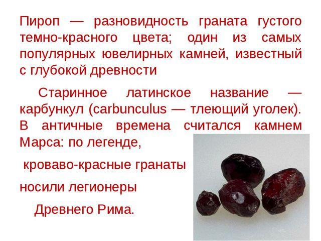Пироп — разновидность граната густого темно-красного цвета; один из самых поп...