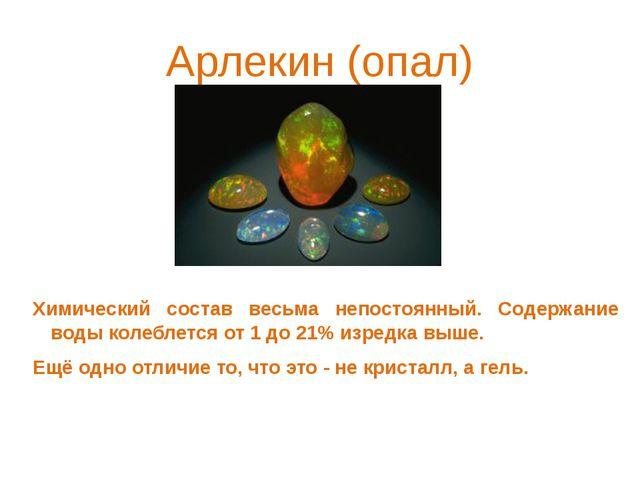 Арлекин (опал) Химический состав весьма непостоянный. Содержание воды колебле...