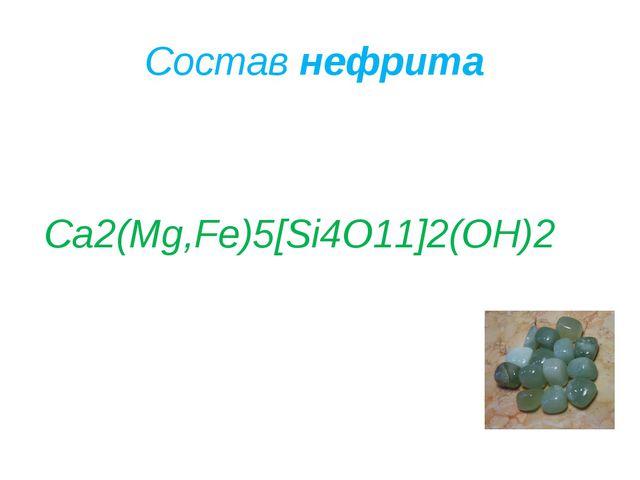 Состав нефрита Ca2(Mg,Fe)5[Si4O11]2(OH)2