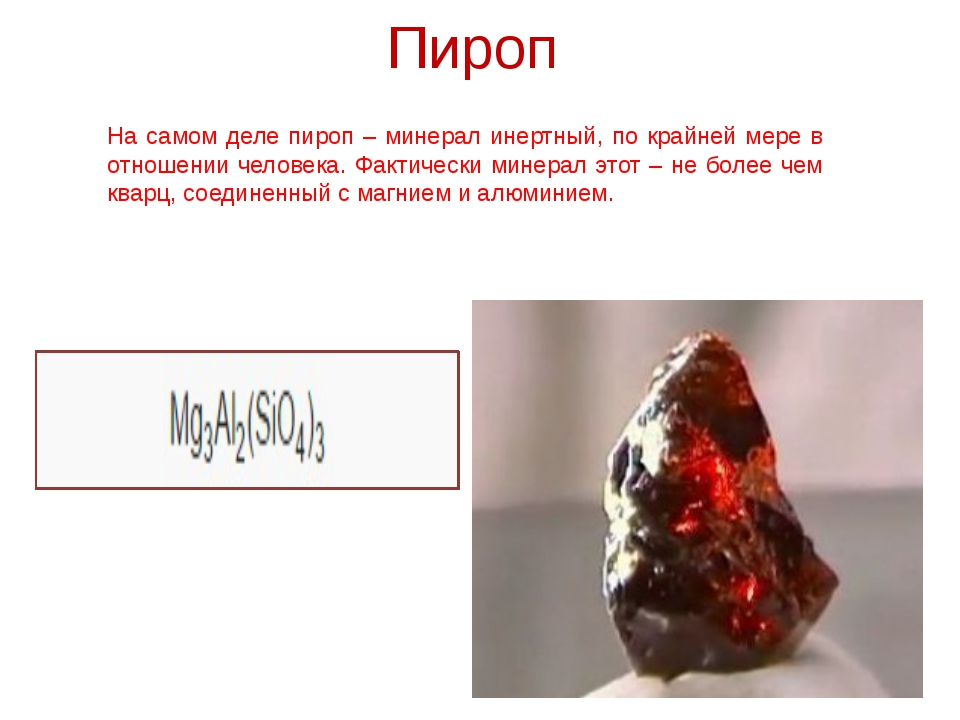 Пироп На самом деле пироп – минерал инертный, по крайней мере в отношении чел...