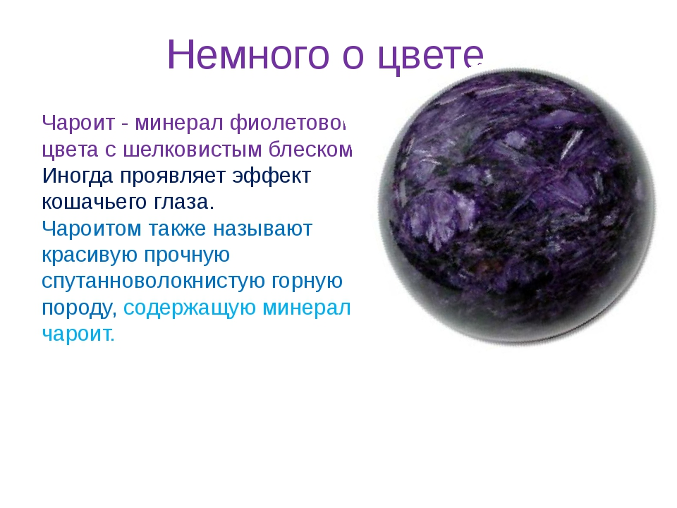 Немного о цвете Чароит - минерал фиолетового цвета с шелковистым блеском. Ино...