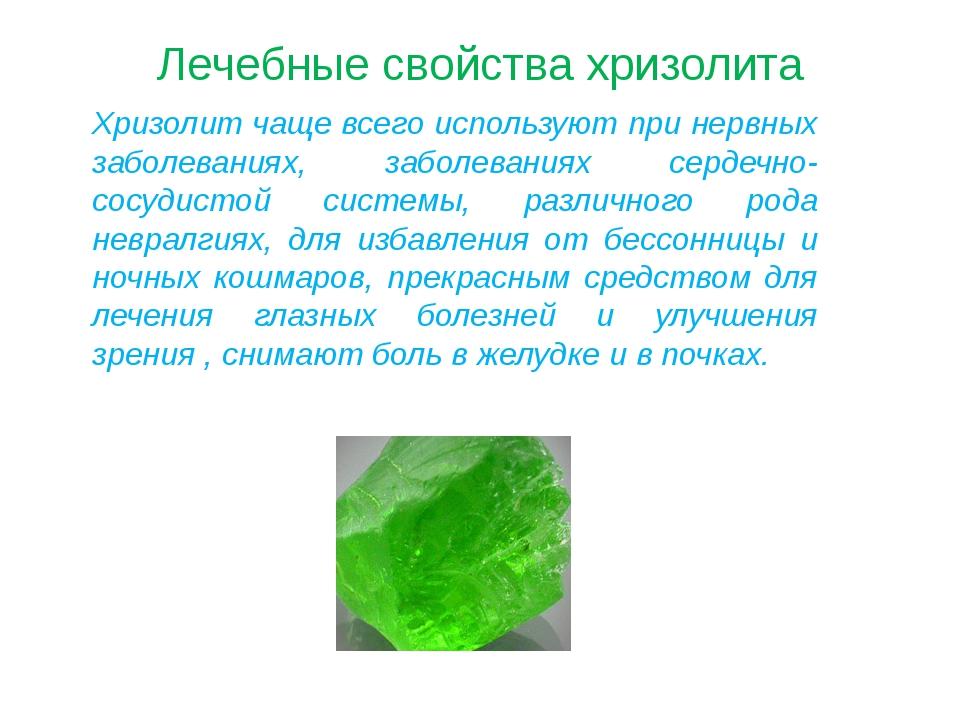 Лечебные свойства хризолита Хризолит чаще всего используют при нервных заболе...