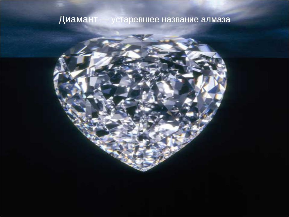 Диамант— устаревшее название алмаза