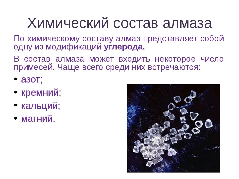 Химический состав алмаза По химическому составу алмаз представляет собой одну...