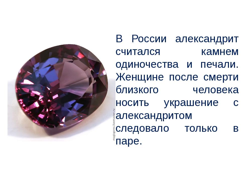 В России александрит считался камнем одиночества и печали. Женщине после сме...