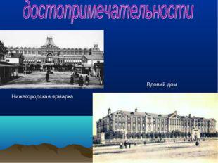 Нижегородская ярмарка Вдовий дом