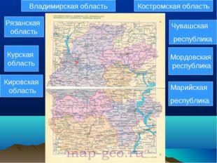 Костромская область Рязанская область Курская область Владимирская область Ки