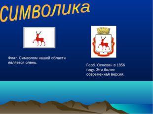 Флаг. Символом нашей области является олень. Герб. Основан в 1856 году. Это б