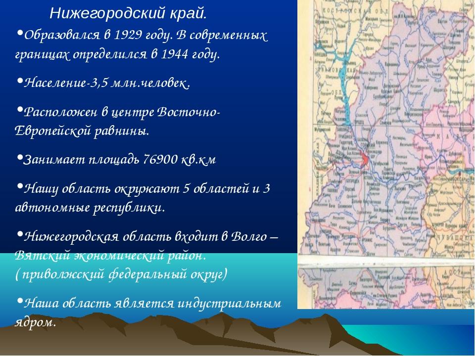 Нижегородский край. Образовался в 1929 году. В современных границах определи...