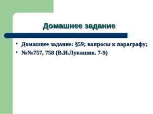 Домашнее задание Домашнее задание: §59; вопросы к параграфу; №№757, 758 (В.И.