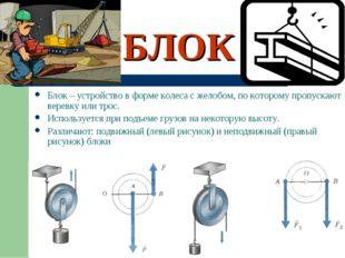 БЛОК Блок – устройство в форме колеса с желобом, по которому пропускают верев