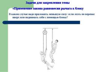 В каком случае надо приложить меньшую силу: если лезть по веревке вверх или п