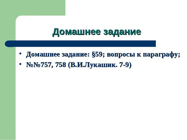 Домашнее задание Домашнее задание: §59; вопросы к параграфу; №№757, 758 (В.И....