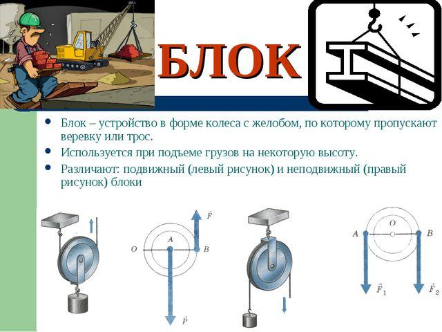 БЛОК Блок – устройство в форме колеса с желобом, по которому пропускают верев...