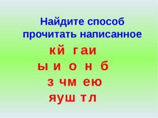 кйгаи ыионб зчмею яуштл Найдите способ прочитать написанное