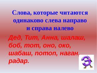 Слова, которые читаются одинаково слева направо и справа налево Дед, Тит, Анн