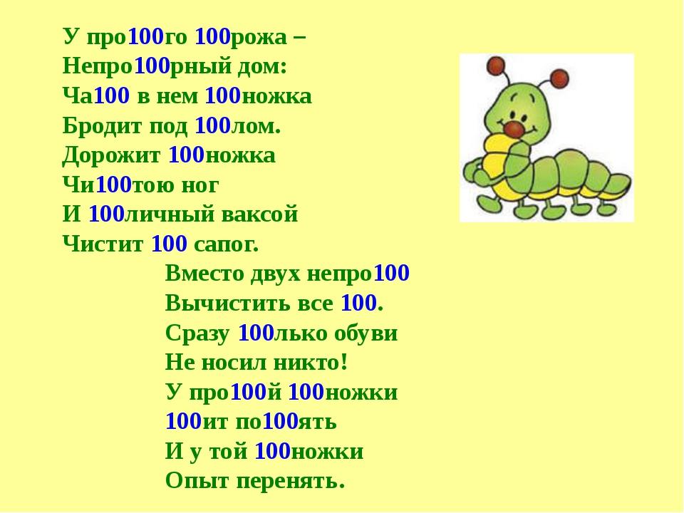У про100го 100рожа – Непро100рный дом: Ча100 в нем 100ножка Бродит под 10...