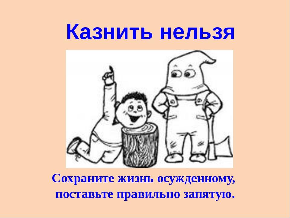 Казнить нельзя помиловать. Сохраните жизнь осужденному, поставьте правильно з...