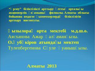 Қызылорақ орта мектебі м.д.ш.о. Аясханова Ажар Қалқаманқызы. О.Әубәкіров атын