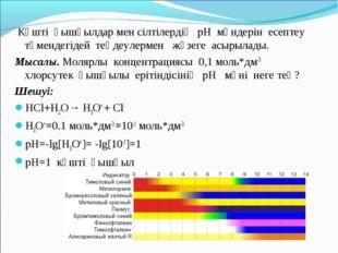 Күшті қышқылдар мен сілтілердің рН мәндерін есептеу төмендегідей теңдеулерме