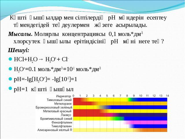 Күшті қышқылдар мен сілтілердің рН мәндерін есептеу төмендегідей теңдеулерме...