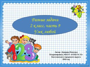 Автор: Донцова Наталья Владимировна, МБОУ «ООШ № 35» Киселевского городского
