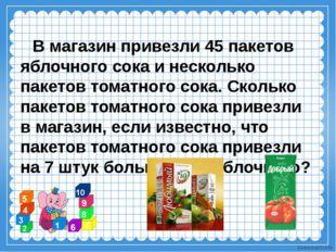 В магазин привезли 45 пакетов яблочного сока и несколько пакетов томатного с