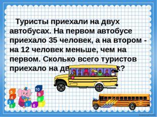 Туристы приехали на двух автобусах. На первом автобусе приехало 35 человек,