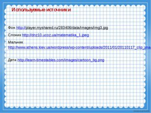 Используемые источники Фон http://player.myshared.ru/283406/data/images/img3.