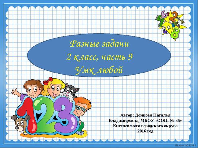 Автор: Донцова Наталья Владимировна, МБОУ «ООШ № 35» Киселевского городского...