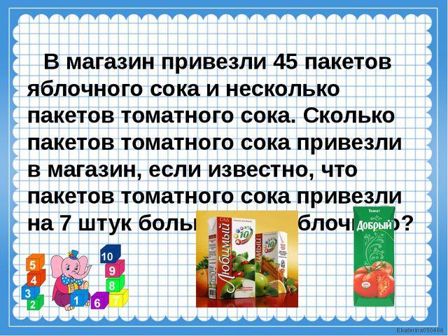 В магазин привезли 45 пакетов яблочного сока и несколько пакетов томатного с...