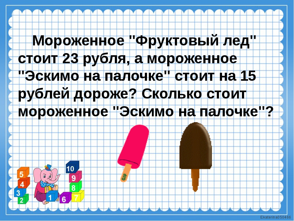 """Мороженное """"Фруктовый лед"""" стоит 23 рубля, а мороженное """"Эскимо на палочке""""..."""
