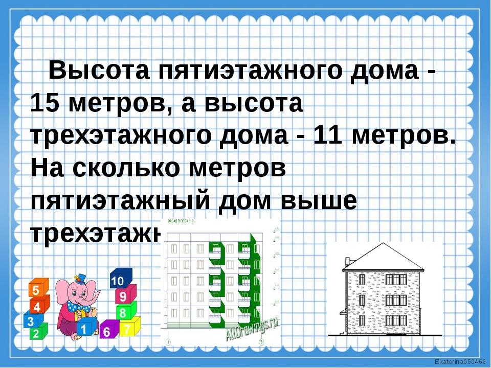 Высота пятиэтажного дома - 15 метров, а высота трехэтажного дома - 11 метров...
