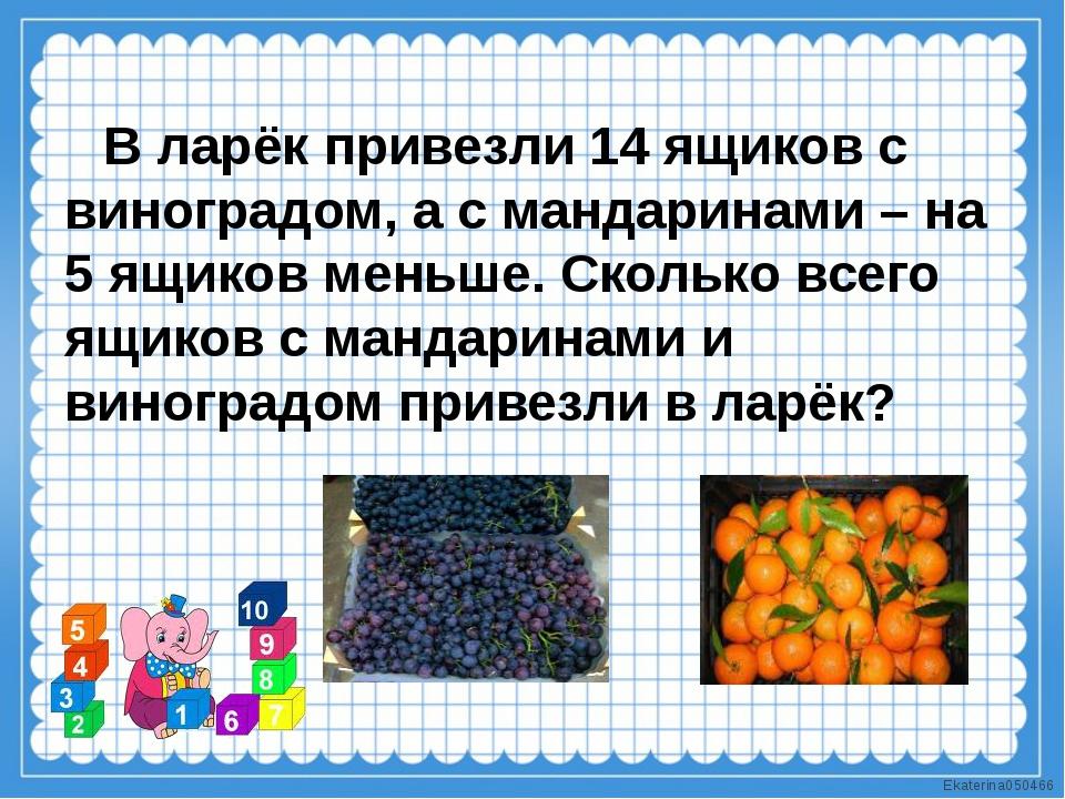 В ларёк привезли 14 ящиков с виноградом, а с мандаринами – на 5 ящиков меньш...