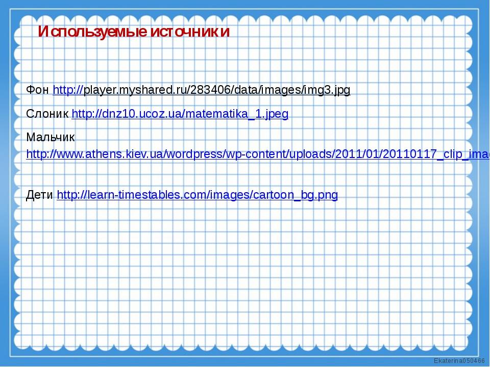 Используемые источники Фон http://player.myshared.ru/283406/data/images/img3....