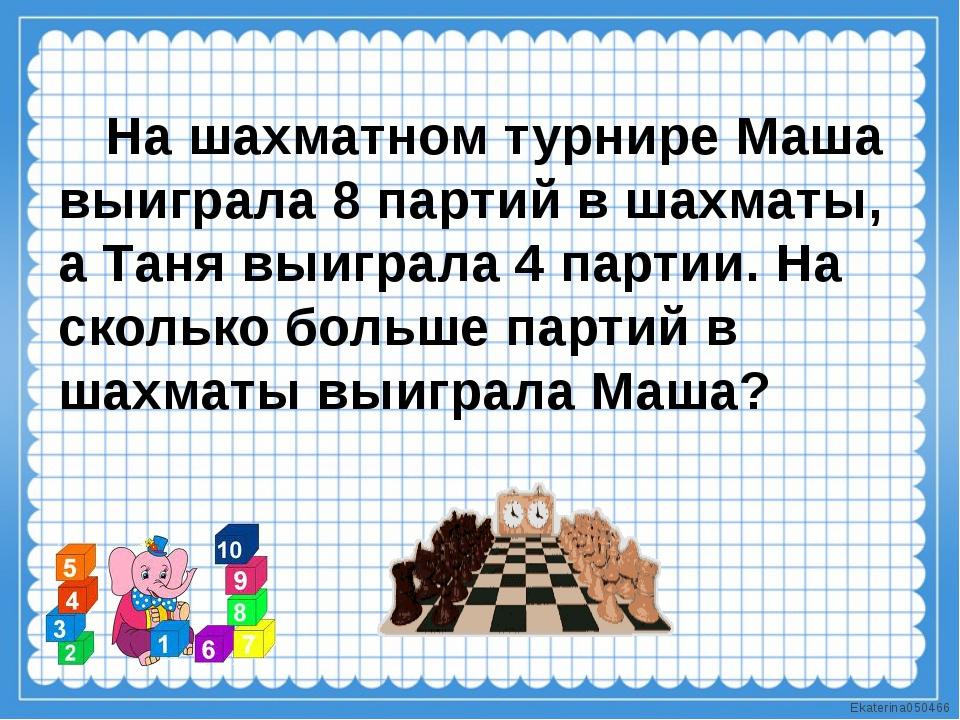 На шахматном турнире Маша выиграла 8 партий в шахматы, а Таня выиграла 4 пар...
