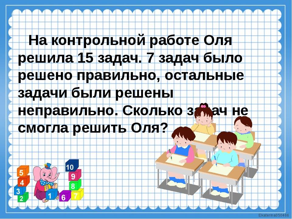 На контрольной работе Оля решила 15 задач. 7 задач было решено правильно, ос...