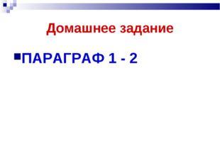 Домашнее задание ПАРАГРАФ 1 - 2
