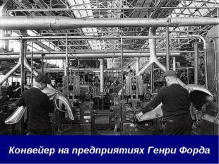 Конвейер на предприятиях Генри Форда