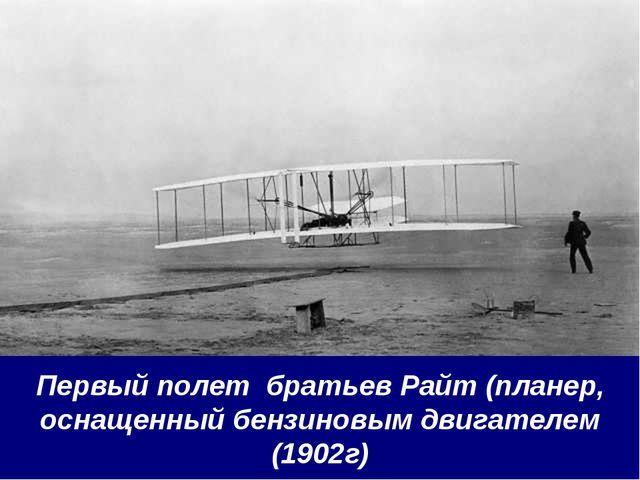 Первый полет братьев Райт (планер, оснащенный бензиновым двигателем (1902г)