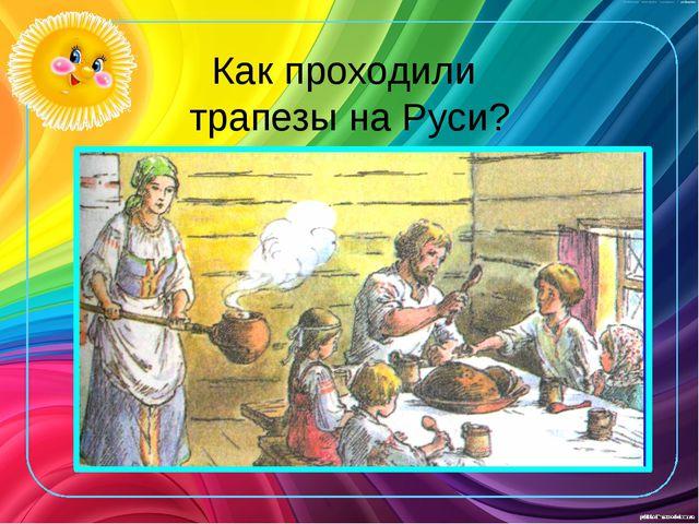 Как проходили трапезы на Руси?