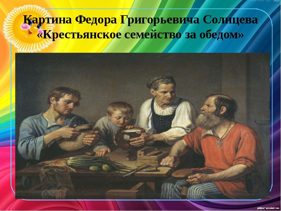 Картина Федора Григорьевича Солнцева «Крестьянское семейство за обедом»