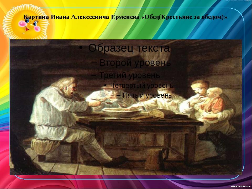 Картина Ивана Алексеевича Ерменева «Обед(Крестьяне за обедом)»