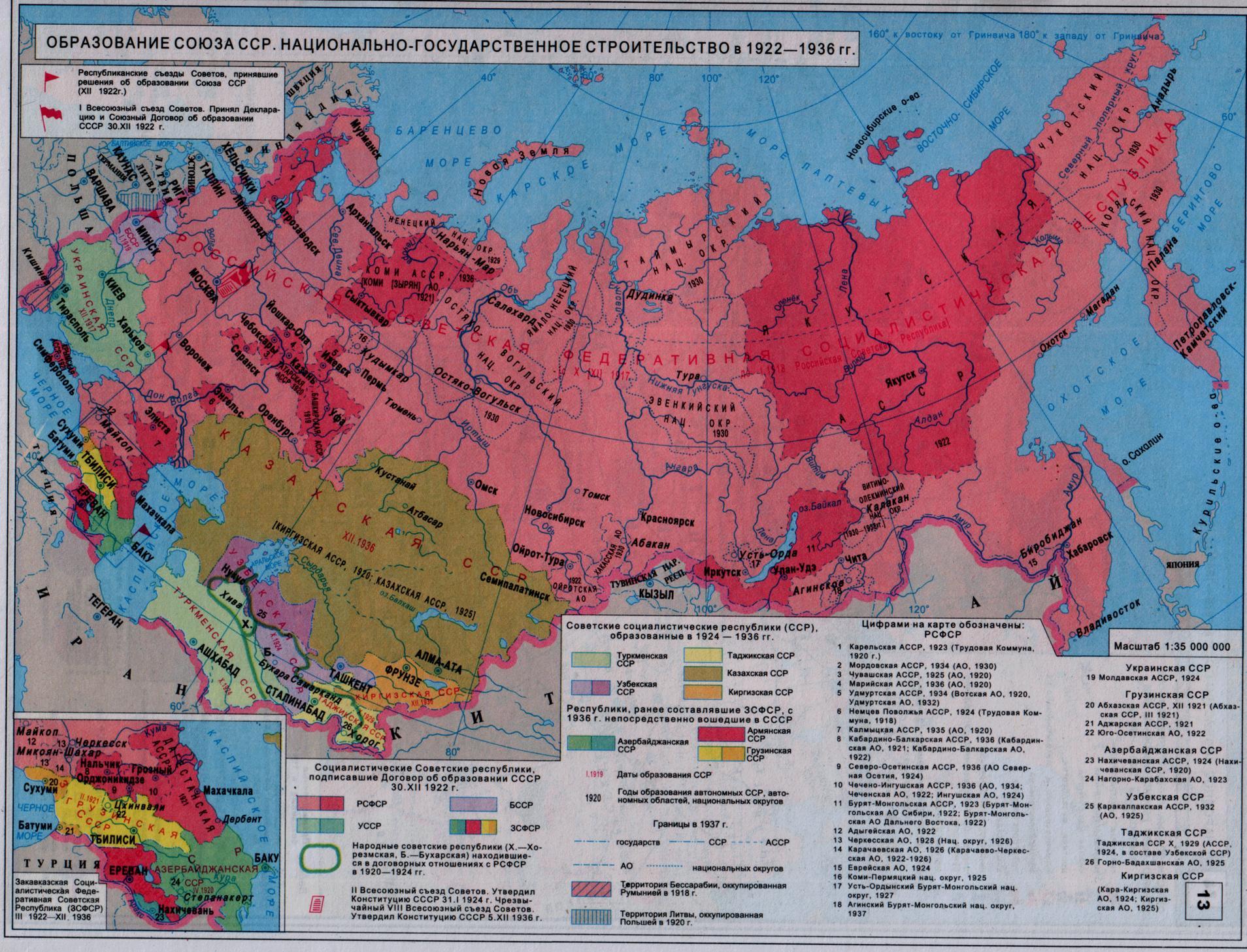 http://geschichte.rusdeutsch.ru/image/history/Glava6/%D0%A1%D0%A1%D0%A1%D0%A0%20%D0%B2%201920-%D0%B5%20-%201930-%D0%B5%20%D0%B3%D0%B3..jpg