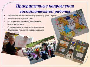 Приоритетные направления воспитательной работы Воспитание любви к Отечеству и