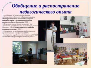 Обобщение и распостранение педагогического опыта * Выступление на городской