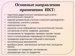 Основные направления применения ИКТ: подготовка дидактического материала для